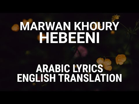 Marwan Khoury - Hebeeni (Lebanese Arabic) Lyrics + Translation -  مروان خوري - حبيني