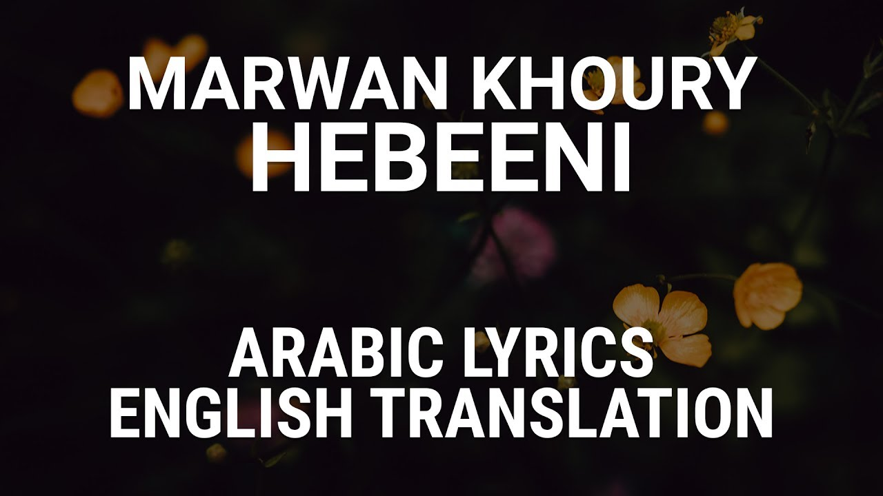 marwan-khoury-hebeeni-lebanese-arabic-lyrics-translation-mrwan-khwry-hbyny-mohcoolman