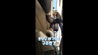 대구.경북 중식당 후드 배기덕트 구조변경 설치
