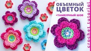 Нашумевший ОБЪЕМНЫЙ цветок крючком + Тамбурный шов
