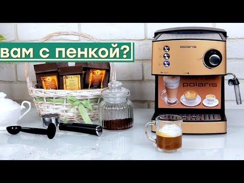 Просто кофе. Кофеварка Polaris PCM 1527E Adore Crema