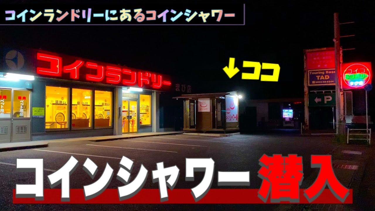岡山県にある前から気になってたドライブインみたいなランドリーにあるコインシャワー使ってみた!