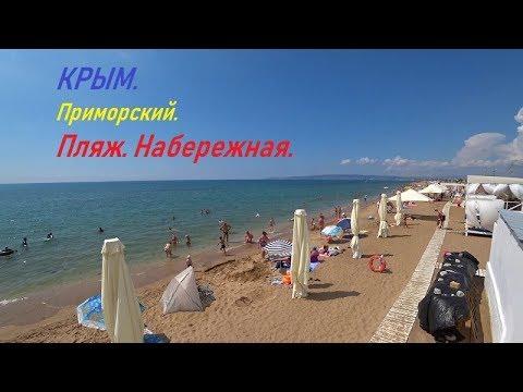 Отпуск в Крыму 2019. Эпизод 5. п.Приморский. Море. Пляж. Набережная.
