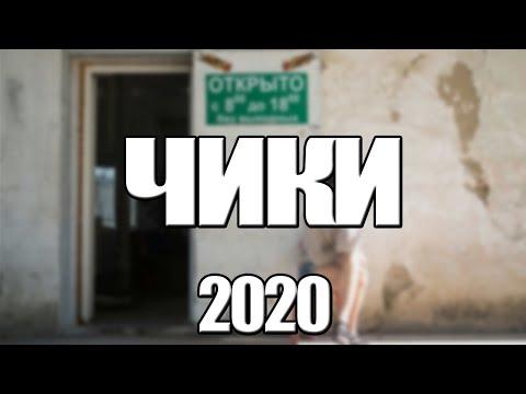 Сериал ЧИКИ (2020) 1-12 серия, комедия. Трейлер и Анонс. Дата выхода фильма