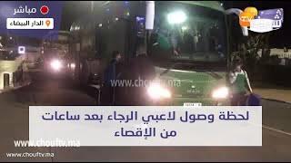 عاجل من الدار البيضاء..من قلب مطار كازا:لحظة وصول لاعبي الرجاء بعد ساعات من الإقصاء أمام الزمالك