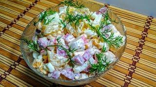 Салат По Королевски - Дешево и оОчень вкусно готоим уже пять дней подряд.