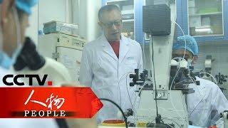 《人物》 20190906 中国科学院院士 周琪  CCTV科教