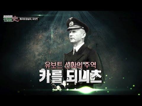 [토크멘터리 전쟁史] 143부 제2차 세계대전의 비밀 병기 유보트