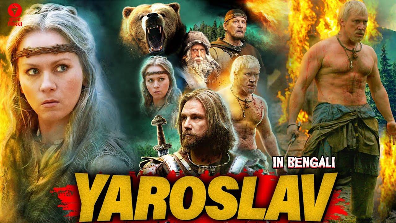 YAROSLAV (Bengali Dubbed) Hollywood Action Movie | Full HD Blockbuster Movie | Aleksandr, S Chuikina