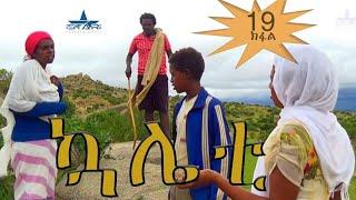 New Eritrean Series Kaliety 2019  ኳሌቲ   Part 19