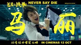 [RealFake] Никогда не сдавайся (Никогда не говори о смерти)/ NEVER SAY DIE Рус Трейлер