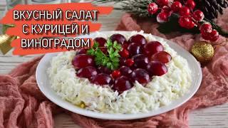 Вкусный Салат с Курицей, Грецкими Орехами и Виноградом - Это Безумно Вкусно! Новогодний Салат