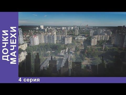 Дочки-Мачехи. 4 Серия. Мелодрама 2018. Лучшие Мелодрамы StarMedia