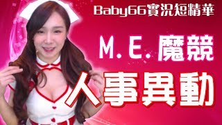 【Baby66】M.E.人事異動? 性騷擾老闆 & 展示布料最少的上衣 | 6/6 我的日子 (by 66的小粉絲) thumbnail