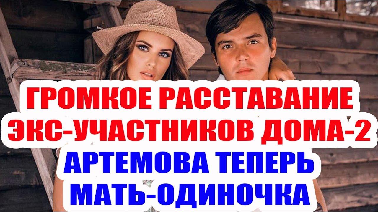 ДОМ 2 НОВОСТИ НА 6 ДНЕЙ РАНЬШЕ – 14 АВГУСТА 2020 (14.08.2020 ...