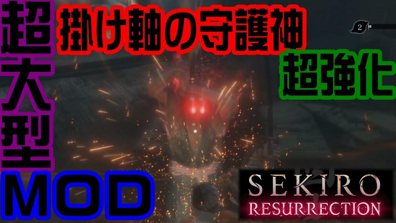 掛け軸の守護神が本気を出した結果...【SEKIRO-回生-】#4