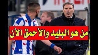 هولندا لم تتقبل فكرة تأهل المنتخب المغربي لكأس العالم وماركو فان باسطن  أدرك من الغبي ليس زياش