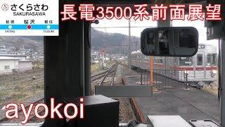 長野電鉄3500系O2編成 さよなら運転 前面展望 信州中野-長野