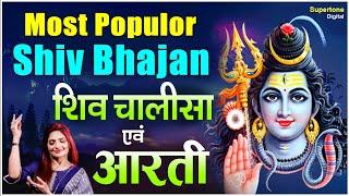 Most Popular Shiv Bhajan - मन मेरा मंदिर शिव मेरी पूजा - HD VIDEO Man Mera Mandir Shiv Meri Pooja