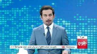 TOLOnews 6pm News 03 September 2017 / طلوع نیوز، خبر ساعت شش، ۱۲ سنبله ۱۳۹۶