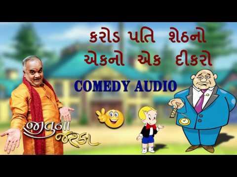 Gujarati Audio Comedy 2017   Crore Pati Shethno Ekno Ek Dikaro   Jitubhai Dwarkawada   Jituna Jatka