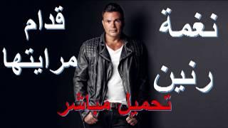 قدام مرايتها نغمة رنين للهضبة عمرو دياب مع التحميل المباشر