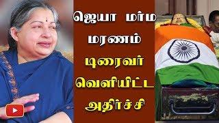 Another Biggest Secret revealed for Jaya's Death - Jayalalitha | Chief Minister