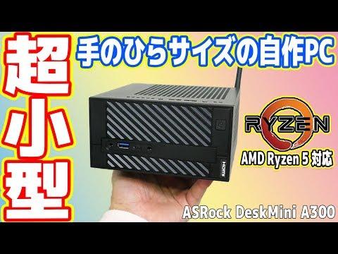 【超小型】手のひらサイズの自作PC「ASRock DeskMini A300」を作ってみた!(#01 組み立て編)
