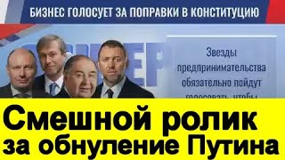 🔥Лучший ролик за ПОПРАВКИ в КОНСТИТУЦИЮ❌ Навальный РЕКОМЕНДУЕТ✅ ОБНУЛЕНИЕ Путина ✅
