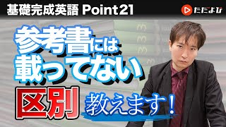 [Point21] 比較・最上級の強調【基礎完成英語講座】