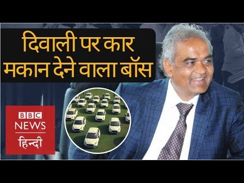 Savji Dholakia: Surat diamond merchant who gifts cars to his employees (BBC Hindi)