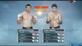 Антон Вязигин vs. Олег Попов / Anton Vyazigin vs. Oleg Popov