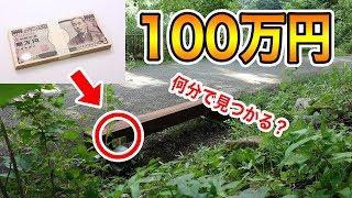 新聞のチラシに100万円を隠した場所を書いて見つけた人にプレゼントしてみた! thumbnail