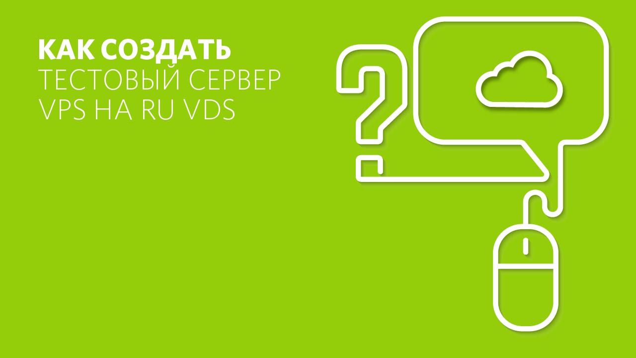 Как создать тестовый сервер VPS на RU VDS