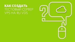 Как создать тестовый сервер VPS на RU VDS(Создаем виртуальный сервер на RUVDS https://ruvds.com/, 2016-08-02T13:22:39.000Z)