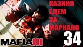 КАЗИНО - НОВАЯ ЛОКАЦИЯ ► Mafia 3 Прохождение на русском #34