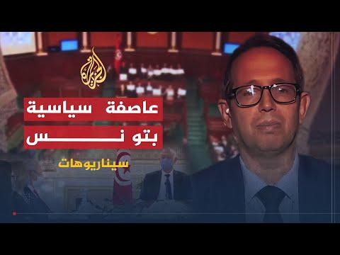 ???? سيناريوهات - التجربة التونسية.. بين اكتمال المشروع والثورة المضادة  - نشر قبل 7 ساعة