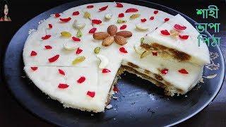 রাজকীয় স্বাদ ও ঘ্রাণে শাহী ভাপা পিঠা,স্বাদ মুখে লেগে থাকবে | Bhapa Pitha | ভাপা পিঠা |RiceFlour Cake