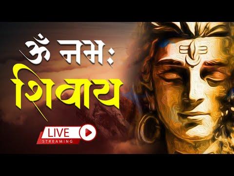 LIVE: Om Namah Shivaya Dhun | ॐ नमः शिवाय धुन | यह मंत्र शक्तिशाली और ऊर्जा से परिपूर्ण है