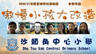 Publication Date: 2021-08-25   Video Title: 202105_沙頭角中心小學_香港學校戲劇節_普通話話劇_得