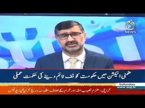 Bureau Report   2nd January 2021  Aaj News