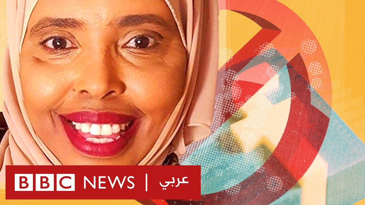 كادت أن -تقتل- بسبب دفاعها عن النساء الصوماليات  - 19:55-2021 / 9 / 24