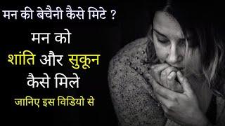 मन को शांति और सुकून कैसे मिले | Peace of mind | Sant Harish motivational speech hindi