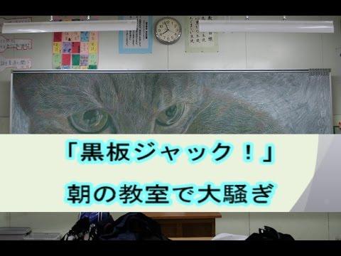 【凄すぎ】美大生が黒板ジャック!朝の教室で大騒ぎ、黒板が凄い事に!