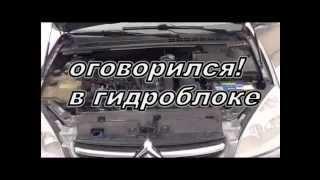видео АКПП Ситроен С5 1