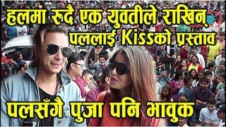 हलमा रुदै एक युवतीले राखिन्  पललाई Kiss को प्रस्ताव - पलसँगै पुजा पनि भावुक  - Pooja  & Paul
