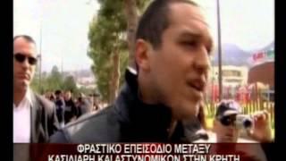 26.11.12-Φραστικό επεισόδιο Κασιδιάρη & αστυνομικών