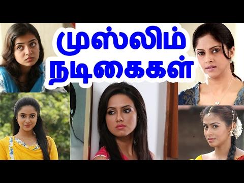 முஸ்லிம் நடிகைகள் | Tamil muslim actress | Latest Tamil cinema news  | Cinerockz