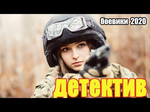 #боевики2020 #премьеры2020 - детектив / Русские боевики 2020 новинки