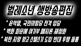 [7.30 BBTV] 윤석열, 국힘 입당/북한 지령 받…